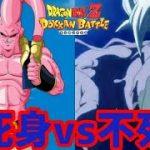 ドラゴンボールzドッカンバトル  dragonballzdokkanbattle不死身boss#dragonballz#dokkanbattle#ドラゴンボール