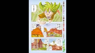 黙示録の四騎士(仮)1~11【マンガ動画】