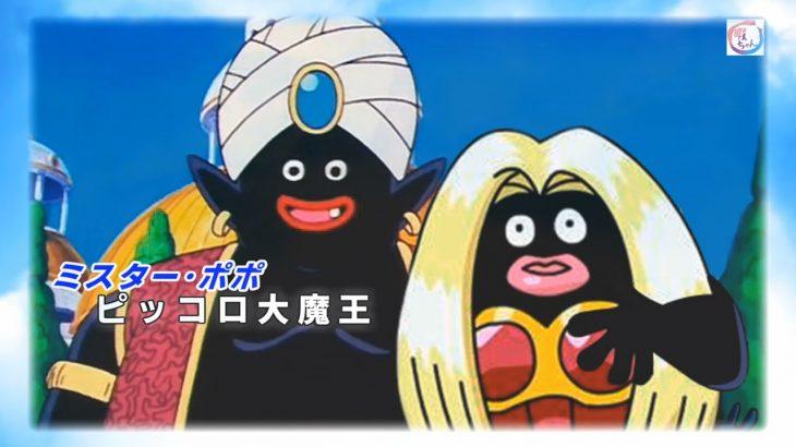 【ゆっくり】ドラゴンボール超 アナザー第17話:ピッコロとピッコロ大魔王!