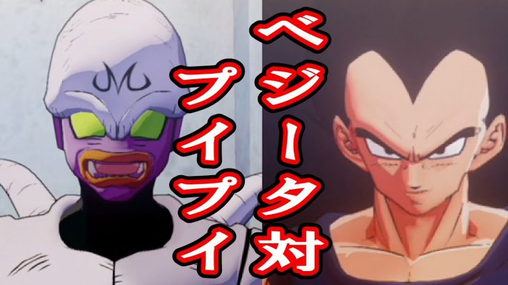 #171『バビディの刺客、プイプイ登場!ベジータが迎え撃つ! 』実況ドラゴンボールZ カカロット Dragon Ball Z Kakarot!!