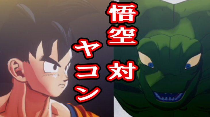 #173『魔獣ヤコン登場!悟空が相手だっ!! 』実況ドラゴンボールZ カカロット Dragon Ball Z Kakarot!