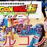 ドラゴンボール ガチャ コレキャラ2 コンプするまでやめません!DragonBall complete challenge#ドラゴンボール#ガチャ#コンプリート#ガチャガチャ