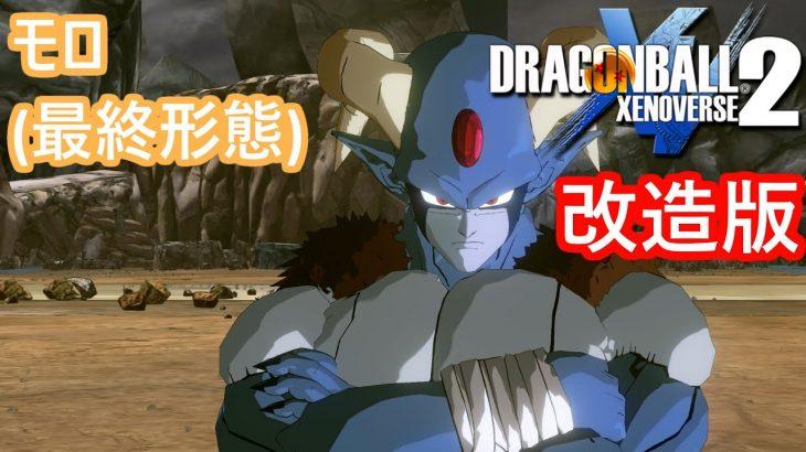 ドラゴンボールゼノバース2 モロ(最終形態) -MORO Final Form Xenoverse2 MOD