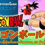 【アニメでリスニング】ドラゴンボール #2 N3, N2向け [การฟังภาษาญี่ปุ่นกับดราก้อนบอล #2 สำหรับ N3-N2]