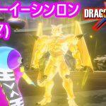 ドラゴンボールゼノバース2 スーパーイーシンロン(ザラマ) -Xenoverse2 Super Shenron MOD