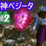 ドラゴンボールゼノバース2 破壊神ベジータ -Xenoverse2 Vegeta's New Hakaishin Form