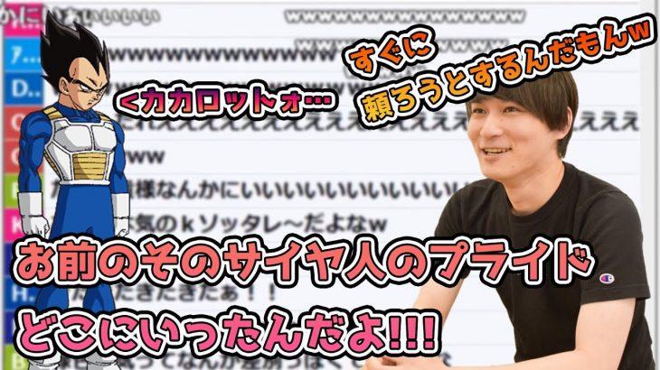 【加藤純一】ドラゴンボール大好きおじさん【2019/01/11】