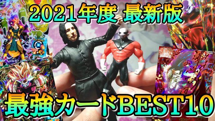 2021年最新版デッキケース紹介&俺的最強カードBEST10【ドラゴンボールヒーローズ SDBH】