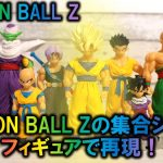 【ドラゴンボール】#20 DRAGON BALL Zのオープニング再現!【DRAGON BALL】