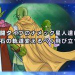 【ゆっくり】ドラゴンボール超 アナザー第21話:孫悟空 対 ピッコロ前編!