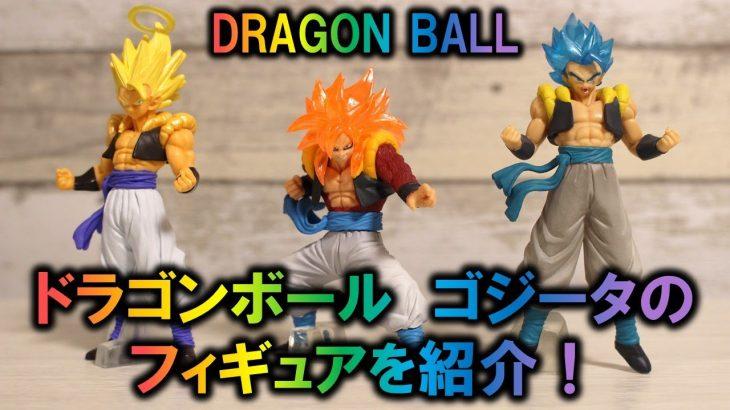 【ドラゴンボール】#21 ゴジータのフィギュアを紹介!【DRAGON BALL】
