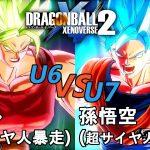 ドラゴンボールゼノバース2 宇宙サバイバル編2-10 ケール(超サイヤ人暴走)VS孫悟空(超サイヤ人ブルー) Dragon Ball Xenoverse 2