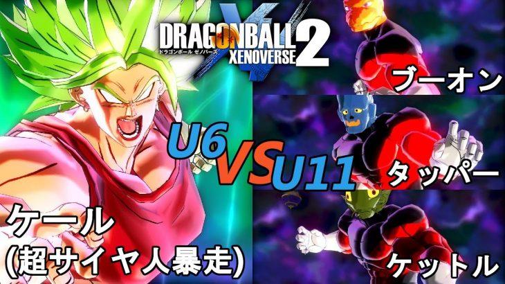 ドラゴンボールゼノバース2 宇宙サバイバル編2-11 ケール(超サイヤ人暴走)VSブーオン&タッパー&ケットル Dragon Ball Xenoverse 2