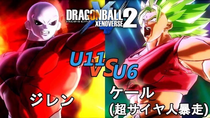 ドラゴンボールゼノバース2 宇宙サバイバル編2-12 ジレンVSケール(超サイヤ人暴走) Dragon Ball Xenoverse 2