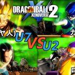 ドラゴンボールゼノバース2 宇宙サバイバル編2-17 孫悟空(超サイヤ人)&17号(DBS)VSカクンサ&ロージィ Dragon Ball Xenoverse 2