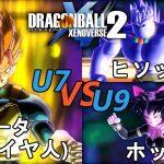 ドラゴンボールゼノバース2 宇宙サバイバル編2-1 ベジータ(超サイヤ人)VSヒソップ&ホップ Dragon Ball Xenoverse 2