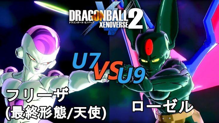 ドラゴンボールゼノバース2 宇宙サバイバル編2-2 フリーザ(最終形態/天使)VSローゼル Dragon Ball Xenoverse 2