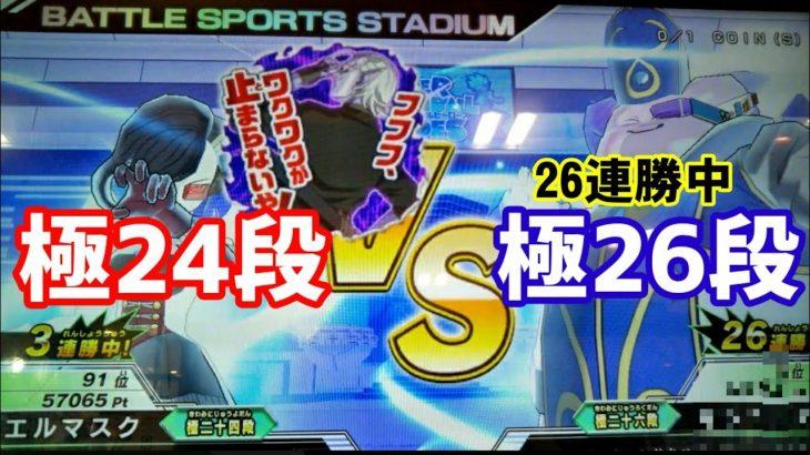 極24段VS26連勝中極26段【SDBH】【スーパードラゴンボールヒーローズ】