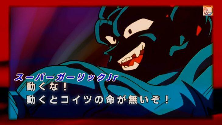 【ゆっくり】ドラゴンボール超 アナザー第27話:魔族3勢力のガーリックJr!後編