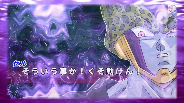 【ゆっくり】ドラゴンボール超 アナザー第29話:因縁の戦い孫悟飯 対 セル!前編