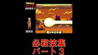 ドラゴンボール 超武道伝3  必殺技集♪