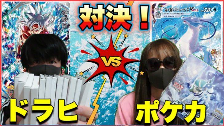 ドラゴンボールヒーローズの300円ガチャvsポケカのボックスでアド対決!