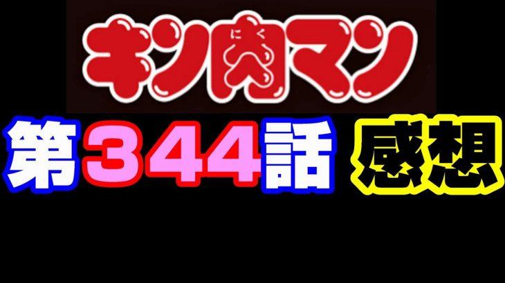 キン肉マン第344話感想※注意 最新話までのネタバレあり【キン肉マン/ストーリー考察・予想#541】
