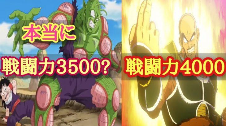 (ドラゴンボール)ピッコロサイヤ人編本当に戦闘力3500?戦闘力まとめ(考察)(解説)