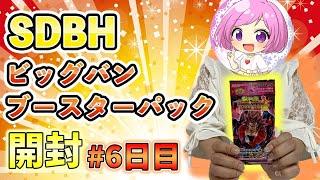ニホンゴ、ムズカシイヨ。 スーパードラゴンボールヒーローズビッグバンブースターパック3を開封!(6日目)【Dragon Ball】 #Shorts