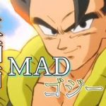 ドラゴンボール ゴジータ3画面MAD