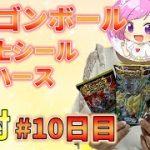 超サイヤ人4はほんとにカッコいい!!!!! ドラゴンボール超戦士シールウエハースZ 心優しきサイヤ人を20枚開封!part10【Dragon Ball】