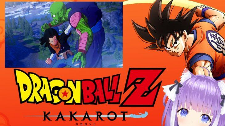 #5 【 ドラゴンボールZ カカロット 】 初見の DRAGON BALL Z KAKAROT をプレイ🎵『 人造人間 編 』