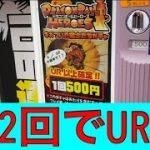 【ドラゴンボールヒーローズ】500円ガチャ引いてみた!