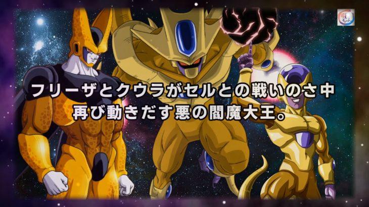 【ゆっくり】ドラゴンボール超 アナザー第6話:フリーザの兄クウラ登場!