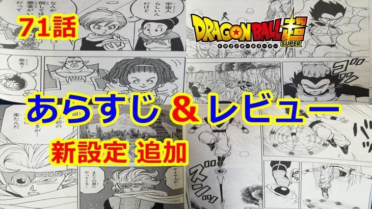 ドラゴンボールスーパーの漫画版の最新71話のネタバレとレビュー!ヒータ軍のマキの作戦遂行
