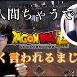 【APEX雑談】ドラゴンボールについて熱弁する男【2021/04/05】【よしなま切り抜き】