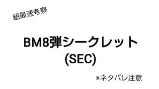 【BM8弾】スーパードラゴンボールヒーローズシークレットsec 超最速考察