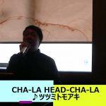 影山ヒロノブ「CHA-LA HEAD-CHA-LA」ドラゴンボールZ【歴代ドラゴンボール主題歌を歌おう!企画❷🐲】