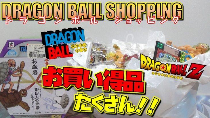 DB ドラゴンボールショッピング お買い得品たくさんゲット!! レアなフィギュアなど(開封!紹介!)