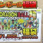 DB ドラゴンボール 1500円福袋 2袋開封 ちょービックリ!! こんなにはいってるの!?  (秋葉原)