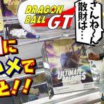 DB【UFOキャッチャー】順調な縦ハメ!! トランクス ドラゴンボールGT ULTIMATE SOLDIERS(獲って、開封、レビュー)TRUNKS クレーンゲーム