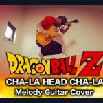 Dragon Ball Z Theme【CHA-RA HEAD CHA-RA】Guitar Cover  ドラゴンボールZ OP 弾いてみた