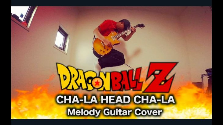 Dragon Ball Z Theme【CHA-RA HEAD CHA-RA】Guitar Cover  ドラゴンボールZ OP 弾いてみた