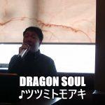 谷本貴義「Dragon Soul」ドラゴンボール改【歴代ドラゴンボール主題歌を歌おう企画❹🐲】
