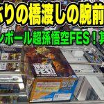 【クレーンゲーム】ドラゴンボール超孫悟空FES!橋渡しで獲る!