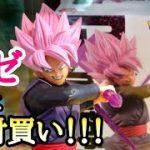 【開封】これはオススメ!ドラゴンボール超 G-materia ゴクウブラック ロゼ開封レビュー!前編 とおちゃんチャンネル