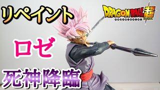 【作業動画】リペイントしてみた!ドラゴンボール超 G-materia ゴクウブラック ロゼ!後編 とおちゃんチャンネル