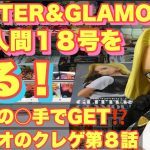 ドラゴンボールフィギュア! GLITTER & GLAMOURS人造人間18号を狩る! まさかの○手でGETの巻