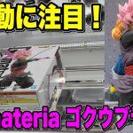 【クレーンゲーム】初動に注目!ドラゴンボール超G×materiaゴクウブラック