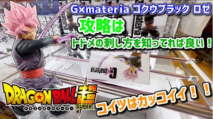 ブラック ゴクウ ロゼ【ドラゴンボール超】G×materia (THE GOKU BLACK) ロゼ 初日狩り!お店と設定の違いで雲泥の差が出る、、、。『クレーンゲーム』